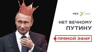 «НЕТ ВЕЧНОМУ ПУТИНУ»: прямой эфир из Москвы и Санкт-Петербурга