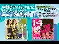 中村ピアノ 「キャンディ キャンディ」「14歳」2曲先行配信&MV公開