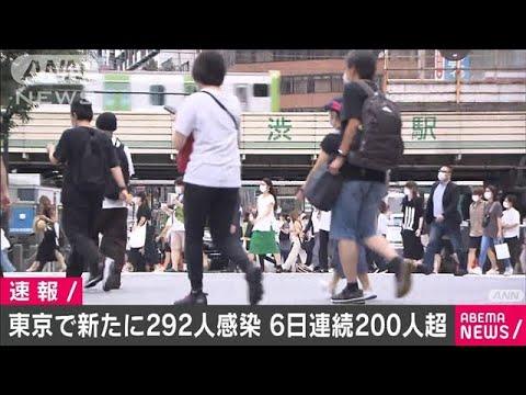 東京で新たに292人の感染確認 6日連続の200人超え(20/08/02) (Việt Sub)