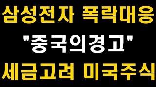 삼성전자, 장기투자 매력없다 / 미,중 무역협상파기 /…