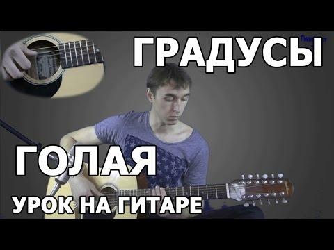 «Голая», Градусы: караоке и текст песни