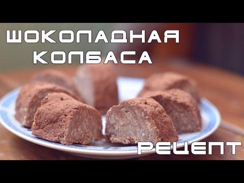 печенье сладкая колбаска рецепт простой суперпростой