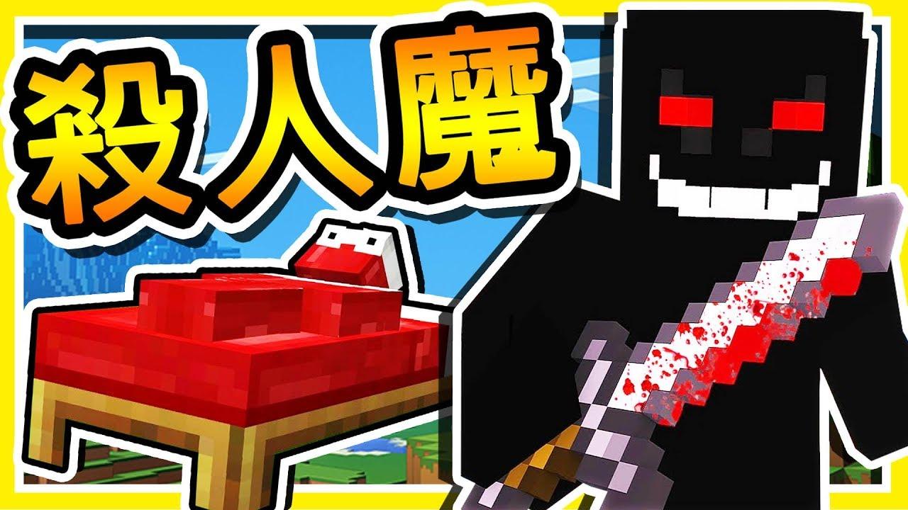 Minecraft【殺人魔】居然【破門辣】躲床底下,就不會被發現了 !!   超刺激の逃脫遊戲