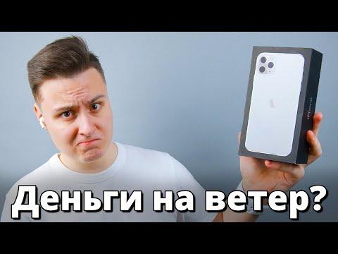 ВСЯ ПРАВДА о IPhone 11 Pro Max спустя 3 месяца... ОГОНЬ или ОТСТОЙ? Опыт использования IPhone 11 Pro