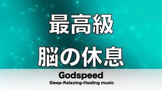 脳の疲れをとり最高級の休息へ 自律神経を整える音楽 α波リラックス効果抜群 超特殊音源 ストレス軽減 ヒーリング 睡眠 集中力アップ アンチエイジング 瞑想 休息に 224 MP3