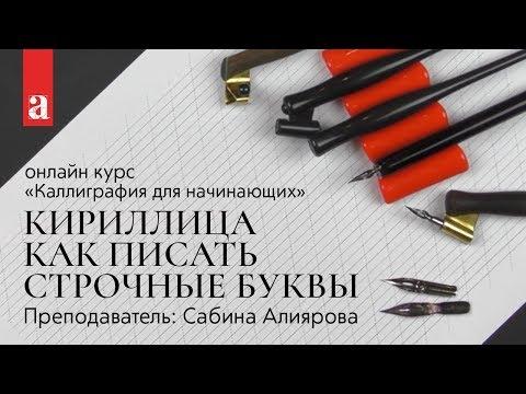 Кириллица. Как писать