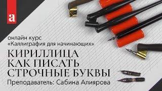 Кириллица. Как писать строчные буквы.