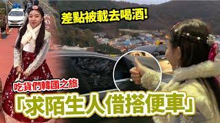 吃貨們去韓國求陌生人借搭便車 穿太漂亮差點被載去喝酒! 吃貨們韓國自由行之旅!~ 最愛.吃貨們