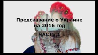 Предсказания для Украины на 2016 год. 1 часть. Предсказания ведьмы Ольги об  Украине 2016