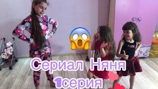 """Сериал """"Няня"""" 1 серия/Милана  Николь и Алиса"""