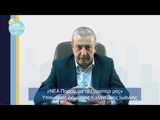 Γιάννης Καλαντώνης, επικεφαλής της Δημοτικής Παράταξης «ΝΕΑ Πορεία για το Περιστέρι μας»