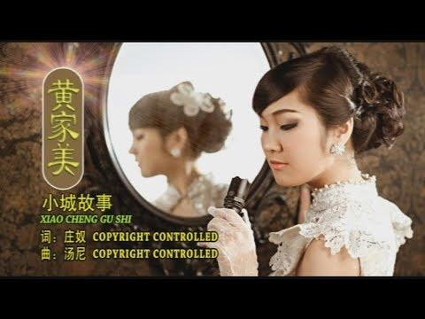 Teresa Teng - Xiao Cheng Gu Shi 小城故事 - 黄家美 Huang Jia Mei    (KARAOKE)