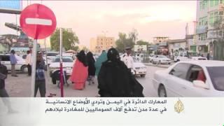 المعارك الدائرة في اليمن تدفع الصوماليين للمغادرة