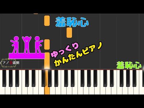 羞恥心さんの羞恥心簡単ゆっくりピアノです 早ければ再生速度を調整して練習してみてください! 簡単ピアノを投稿しています。こちらからチ...