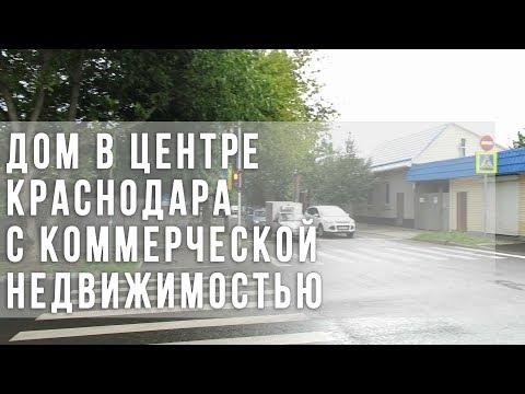 Дом в центре Краснодара с коммерческой недвижимостью