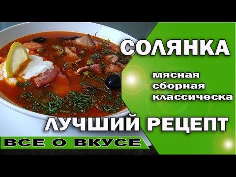 🍲 Солянка мясная сборная классическая Лучший рецепт От тарелки не оторвать #ValeryAliakseyeu