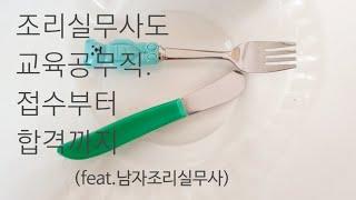 조리실무사도 교육공무직(feat.남자조리실무사)ㅣ 50…