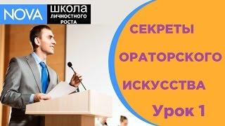 Ораторское искусство Урок №1 (Школа ораторской речи)