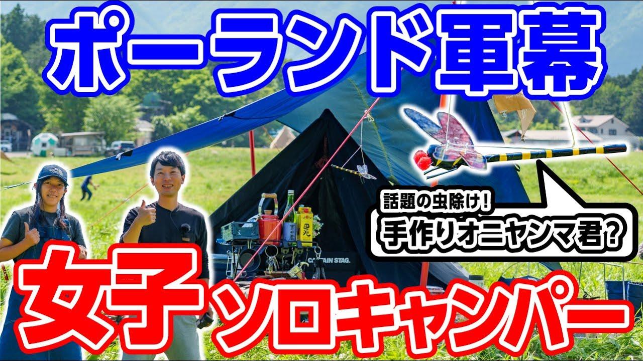 【軍幕テント】野営スタイルの女子キャンパーに取材してみた!#222