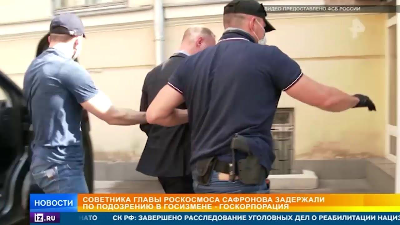 Задержание советника Рогозина