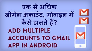 How to Add Multiple Gmail Accounts on an Android Phone? Gmail IDs Android phone par daaliye.