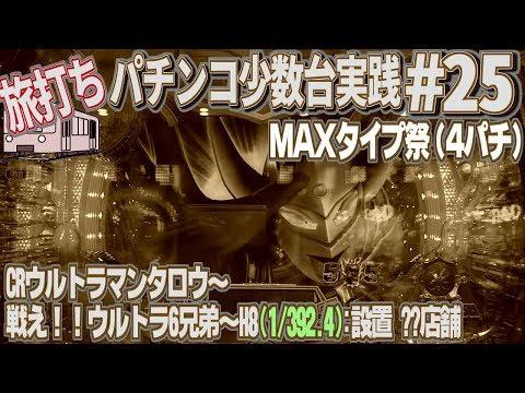 [旅打ち#25] MAXのウルトラマンタロウ( 1/392.4)を4パチで!   / マックス3連戦が終了  [夜勤明けパチンコ パチスロ少数台実践]