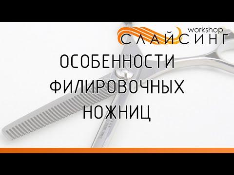 Особенности филировочных ножниц