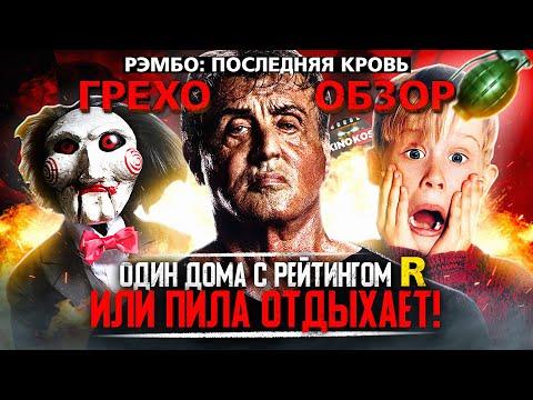"""Грехо-Обзор """"Рэмбо: Последняя кровь"""""""