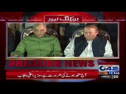 Shehbaz Sharif complete speech at Data Darbar lahore | 12 Aug 2017