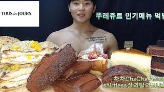 SUB|뚜레쥬르 빵 추천!! 7가지 메뉴 ASMR먹방 …