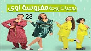 مسلسل يوميات زوجة مفروسة ج 1 - الحلقة الثامنة و العشرون   Yawmiyat Zoga Mafrosa - Part 1 - Ep 28