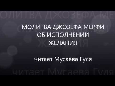 МОЛИТВЫ ДЖОЗЕФА МЭРФИ MP3 СКАЧАТЬ БЕСПЛАТНО