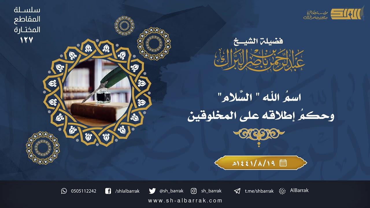 اسم الله السلام وحكم إطلاقه على المخلوقين - لفضيلة الشيخ عبدالرحمن بن ناصر البراك (127)