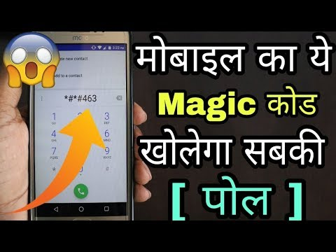 Android Magic Code || खोलेगा सबकी पोल || Must watch