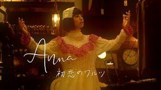 NHK プレミアムドラマ「クロスロード3 群衆の正義」主題歌 【Anna】New ...