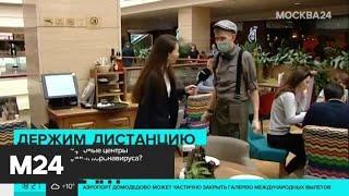 В столичных ТЦ усилили меры безопасности из-за коронавируса - Москва 24