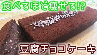 【 Easy recipes】The thinner you eat!? How to make a tofu chocolate cake without guilt!