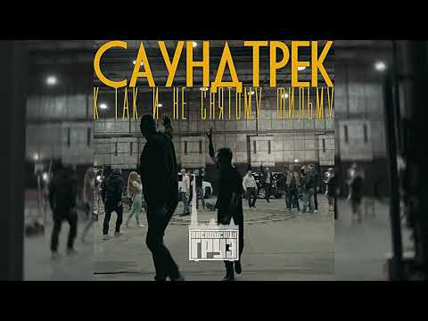 Каспийский Груз - Зимняя сказка