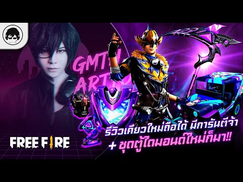 [Free Fire]EP.362 GM Artto รีวิวเคียวใหม่ถือได้ มีการันตีจ้า