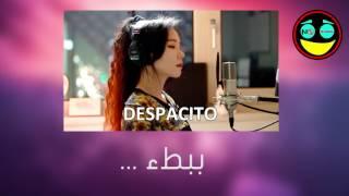 ترجمة اغنية ديسباسيتو... Despacito arabic subtitles