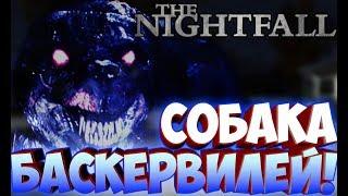 Нападение на Собаку-Баскервилей? - The Nightfall #5