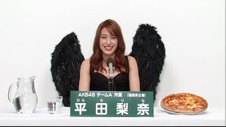 AKB48 45thシングル 選抜総選挙 アピールコメント AKB48 チームA所属 平...