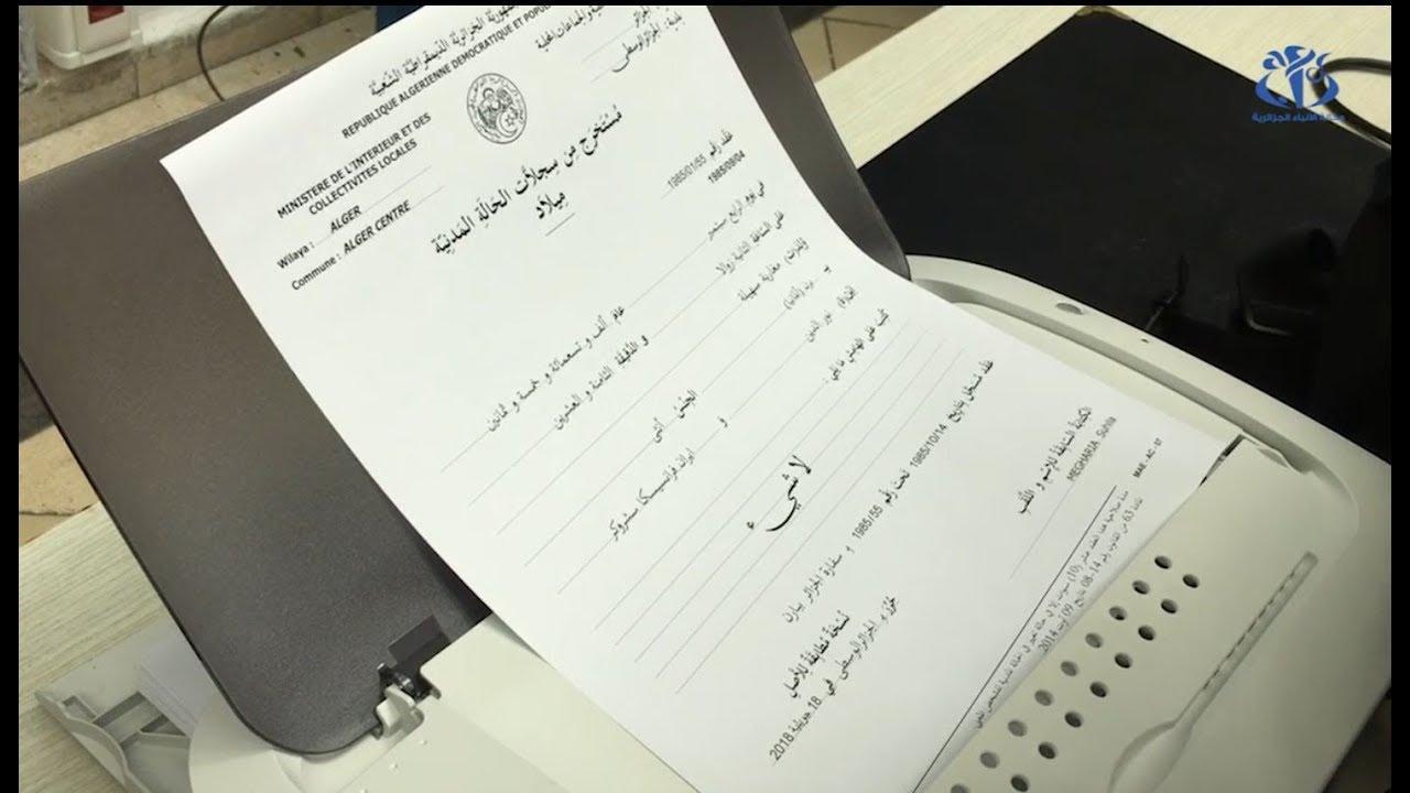 إستخراج الوثائق الإدارية تسهيلات جديدة للمواطنين المولودين و المقيمين بالخارج Youtube