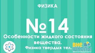 Онлайн-урок ЗНО. Физика №14. Особенности жидкого и твердого вещества.