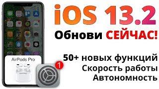 iOS 13.2 обзор  вот, почему нужно обновляться СЕЙЧАС!
