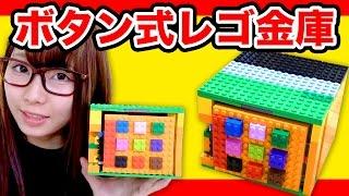 【LEGO】ボタンを押すと開くレゴ金庫作ってみた!How To Make LEGO safe thumbnail