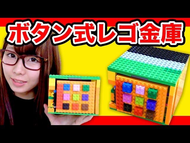 【LEGO】ボタンを押すと開くレゴ金庫作ってみた!How To Make LEGO safe