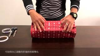禮物包裝進階版