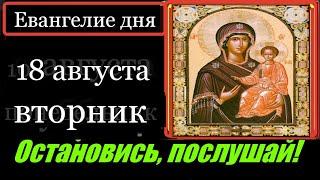 18 августа Вторник Евангелие дня с толкованием Апостол дня Церковный календарь Молитва
