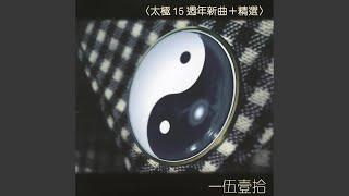 Video Yi Ke Yin Ji download MP3, 3GP, MP4, WEBM, AVI, FLV November 2017